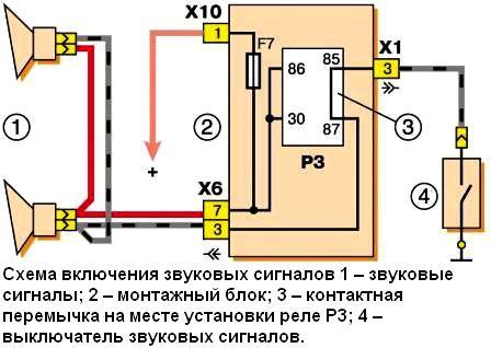 Схема включения звуковых
