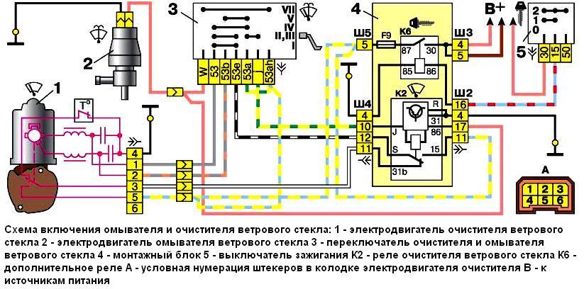 Схема включения заднего стеклоочистителя с омывателя