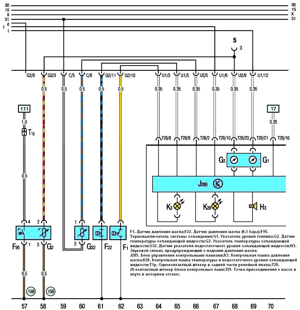 реле задержки гашения света фольксваген т5